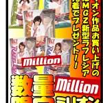 MILLION作品購入者プレゼントキャンペーン開催!!
