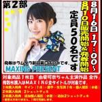 由愛可奈ちゃんイベント決定!!byMAXING