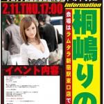 ラムタラ新宿駅東口店単独イベント!「桐嶋りのちゃん」Present by PRESTIGE