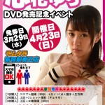 『心花ゆら』さんDVD発売記念イベント4月28日開催♪
