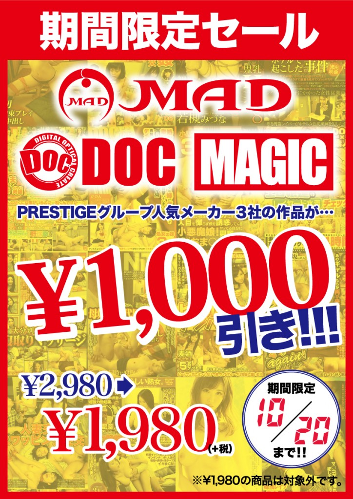 MAD_DOC_MAGIC_1980sale