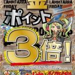 新・キャンペーン情報!!【毎週金曜日はポイント3倍!!】