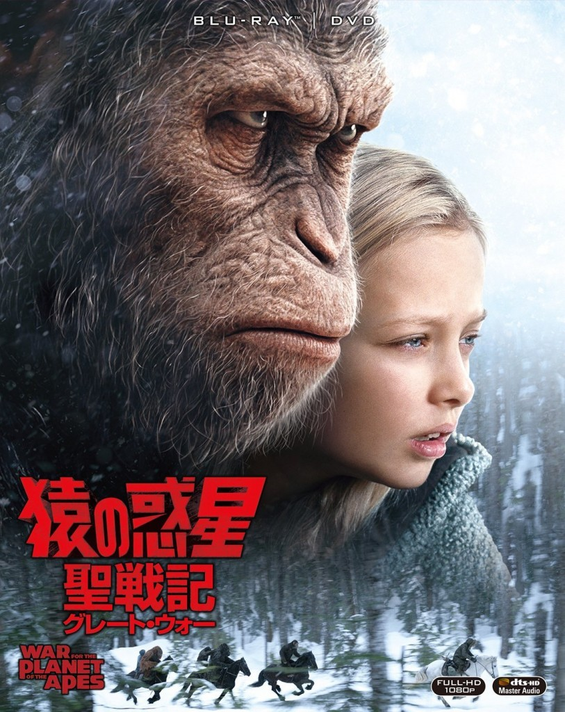 2-14猿の惑星